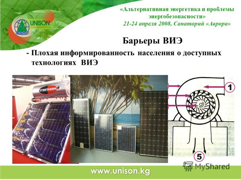 Барьеры ВИЭ - Плохая информированность населения о доступных технологиях ВИЭ «Альтернативная энергетика и проблемы энергобезопасности» 21-24 апреля 2008, Санаторий «Аврора»