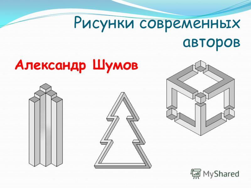 Рисунки современных авторов Александр Шумов