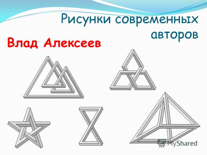 Рисунки современных авторов Влад Алексеев