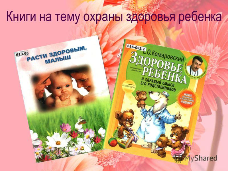 Книги на тему охраны здоровья ребенка