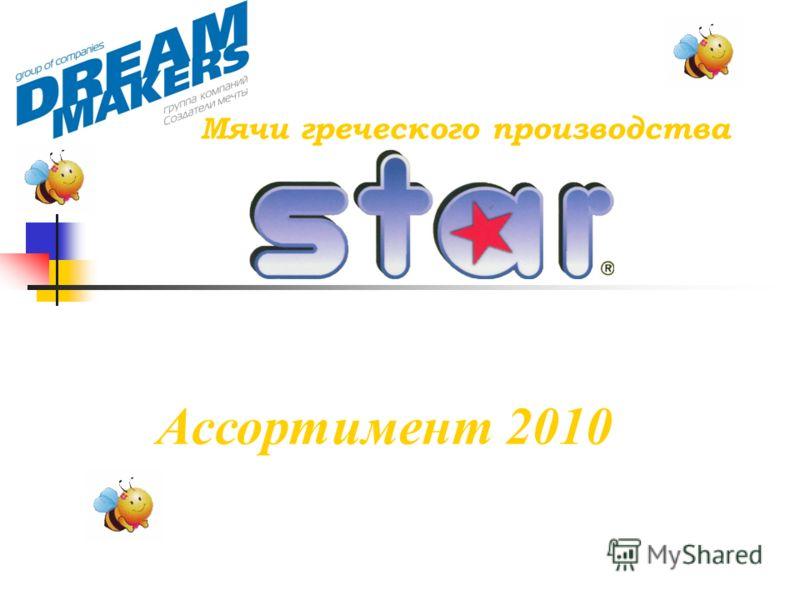 Ассортимент 2010 Мячи греческого производства