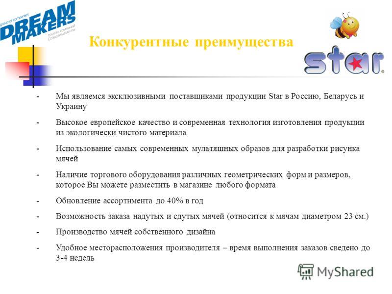 -Мы являемся эксклюзивными поставщиками продукции Star в Россию, Беларусь и Украину -Высокое европейское качество и современная технология изготовления продукции из экологически чистого материала -Использование самых современных мультяшных образов дл