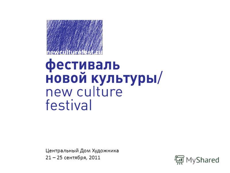 Центральный Дом Художника 21 – 25 сентября, 2011
