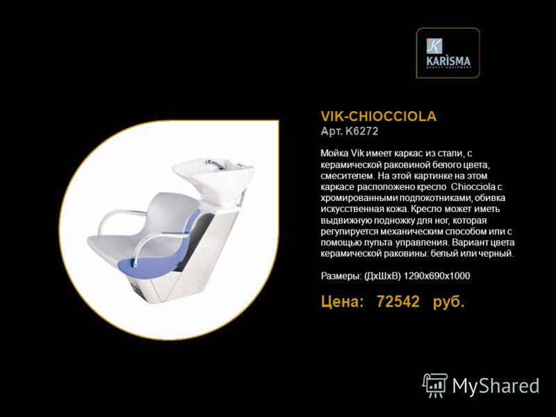 VIK-CHIOCCIOLA Арт. K6272 Мойка Vik имеет каркас из стали, с керамической раковиной белого цвета, смесителем. На этой картинке на этом каркасе расположено кресло Chiocciola с хромированными подлокотниками, обивка искусственная кожа. Кресло может имет