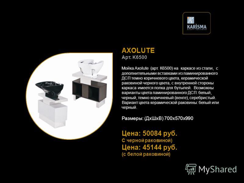 AXOLUTE Арт. K6500 Мойка Axolute (арт. К6500) на каркасе из стали, с дополнительными вставками из ламинированного ДСП темно коричневого цвета, керамической раковиной черного цвета, с внутренней стороны каркаса имеется полка для бутылей. Возможны вари