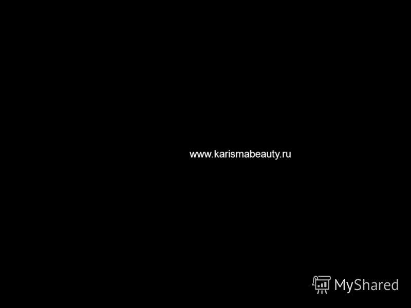 www.karismabeauty.ru