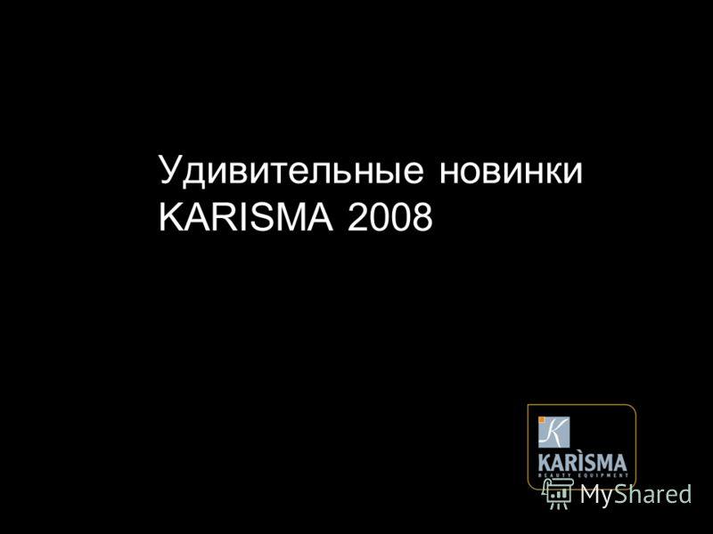 Удивительные новинки KARISMA 2008