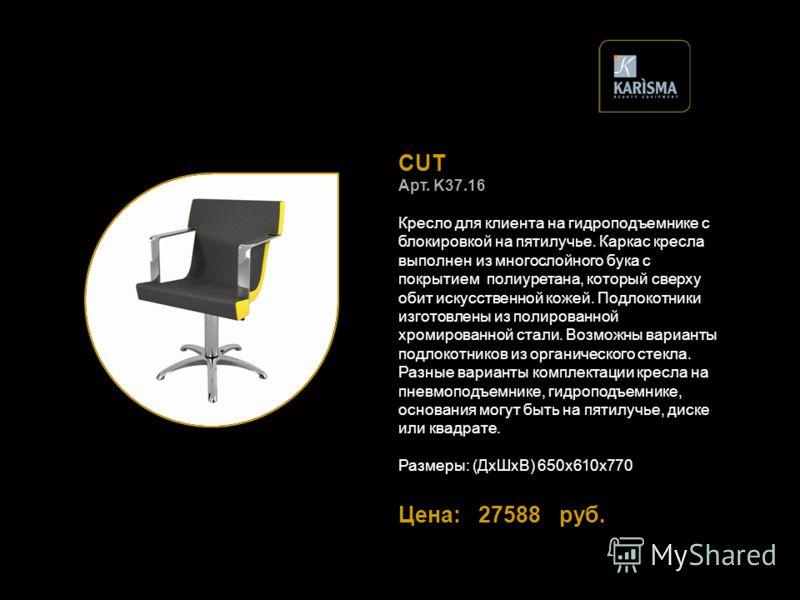 CUT Арт. K37.16 Кресло для клиента на гидроподъемнике с блокировкой на пятилучье. Каркас кресла выполнен из многослойного бука с покрытием полиуретана, который сверху обит искусственной кожей. Подлокотники изготовлены из полированной хромированной ст