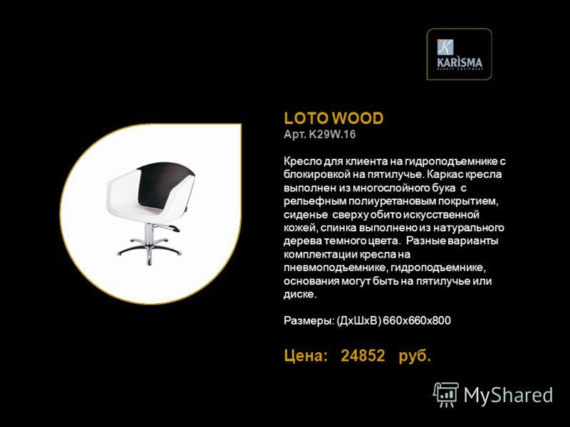 LOTO WOOD Арт. K29W.16 Кресло для клиента на гидроподъемнике с блокировкой на пятилучье. Каркас кресла выполнен из многослойного бука с рельефным полиуретановым покрытием, сиденье сверху обито искусственной кожей, спинка выполнено из натурального дер