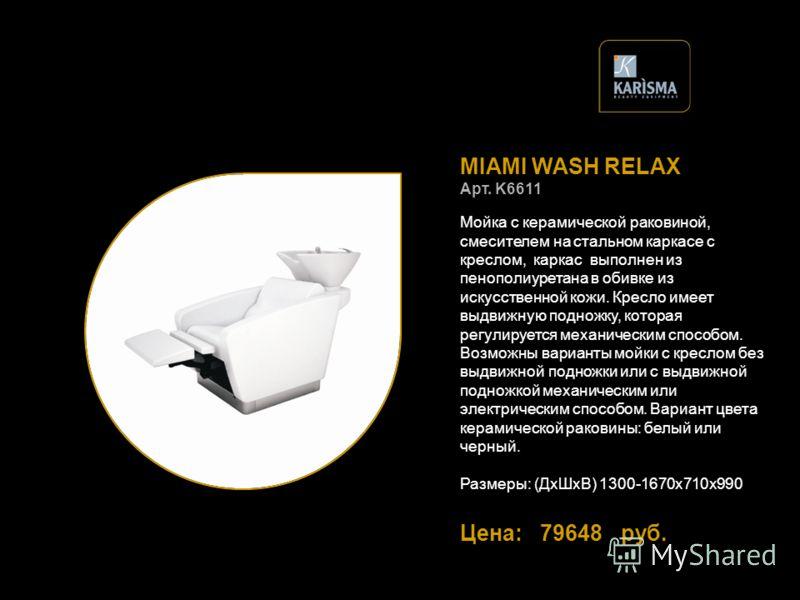 MIAMI WASH RELAX Арт. K6611 Мойка с керамической раковиной, смесителем на стальном каркасе с креслом, каркас выполнен из пенополиуретана в обивке из искусственной кожи. Кресло имеет выдвижную подножку, которая регулируется механическим способом. Возм