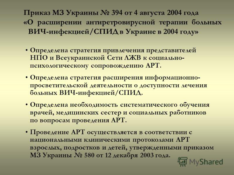 Определена стратегия привлечения представителей НПО и Всеукраинской Сети ЛЖВ к социально- психологическому сопровождению АРТ. Определена стратегия расширения информационно- просветительской деятельности о доступности лечения больных ВИЧ-инфекцией/СПИ