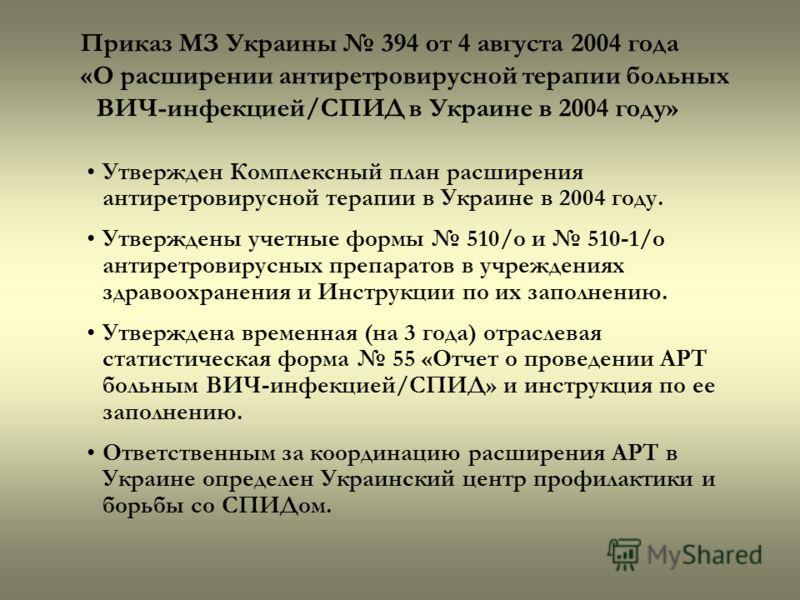 Утвержден Комплексный план расширения антиретровирусной терапии в Украине в 2004 году. Утверждены учетные формы 510/о и 510-1/о антиретровирусных препаратов в учреждениях здравоохранения и Инструкции по их заполнению. Утверждена временная (на 3 года)