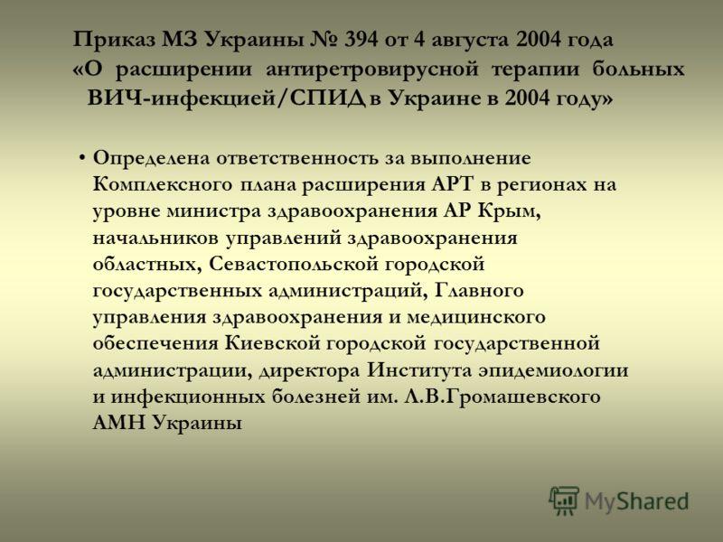 Определена ответственность за выполнение Комплексного плана расширения АРТ в регионах на уровне министра здравоохранения АР Крым, начальников управлений здравоохранения областных, Севастопольской городской государственных администраций, Главного упра