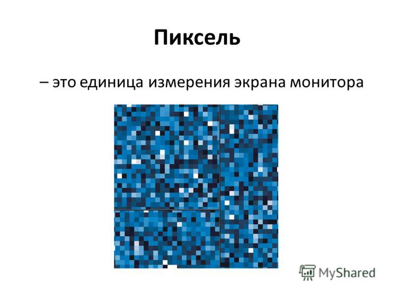 Пиксель – это единица измерения экрана монитора