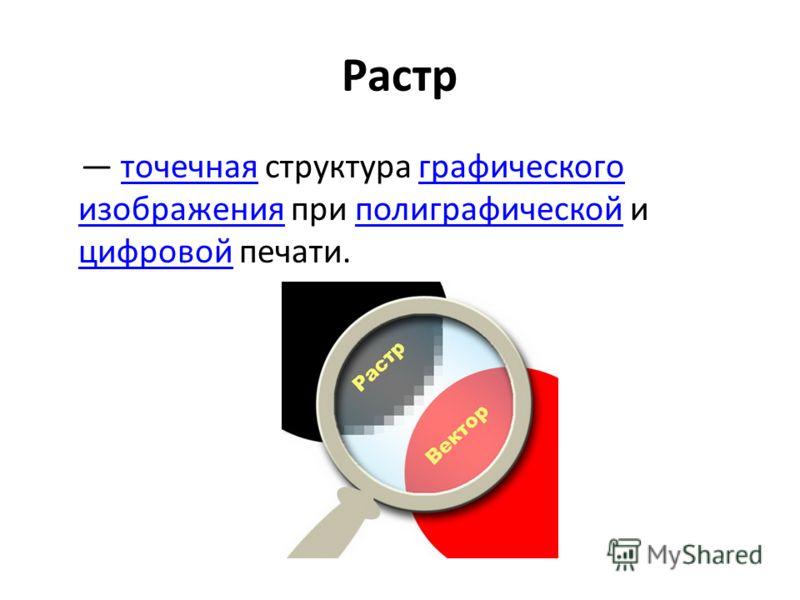 Растр точечная структура графического изображения при полиграфической и цифровой печати.точечнаяграфического изображенияполиграфической цифровой