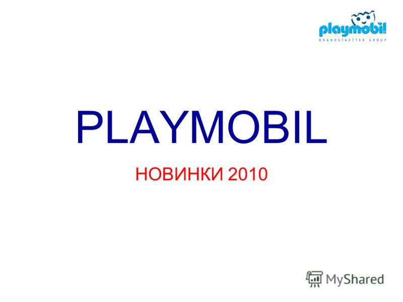 PLAYMOBIL НОВИНКИ 2010