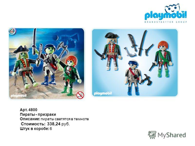 Арт. 4800 Пираты - призраки Описание: пираты светятся в темноте Стоимость: 338,24 руб. Штук в коробе: 6