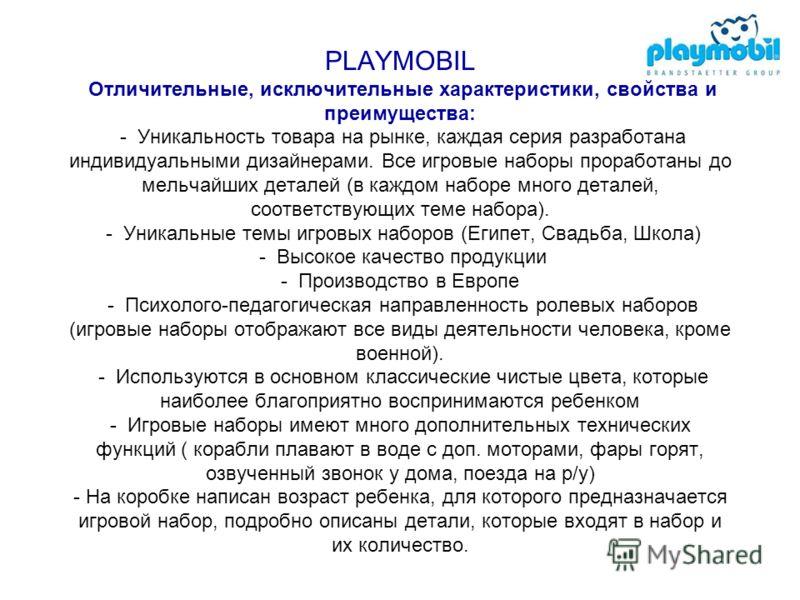 PLAYMOBIL Отличительные, исключительные характеристики, свойства и преимущества: - Уникальность товара на рынке, каждая серия разработана индивидуальными дизайнерами. Все игровые наборы проработаны до мельчайших деталей (в каждом наборе много деталей