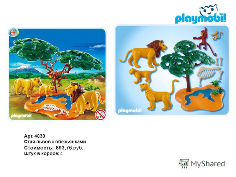 Арт. 4830 Стая львов с обезьянками Стоимость: 893,76 руб. Штук в коробе: 4