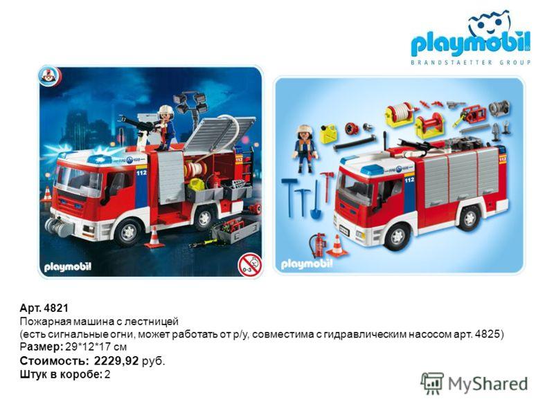 Арт. 4821 Пожарная машина с лестницей (есть сигнальные огни, может работать от р/у, совместима с гидравлическим насосом арт. 4825) Размер: 29*12*17 см Стоимость: 2229,92 руб. Штук в коробе: 2