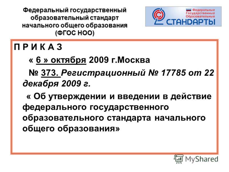 П р и к а з 6 октября 2009 г москва 373