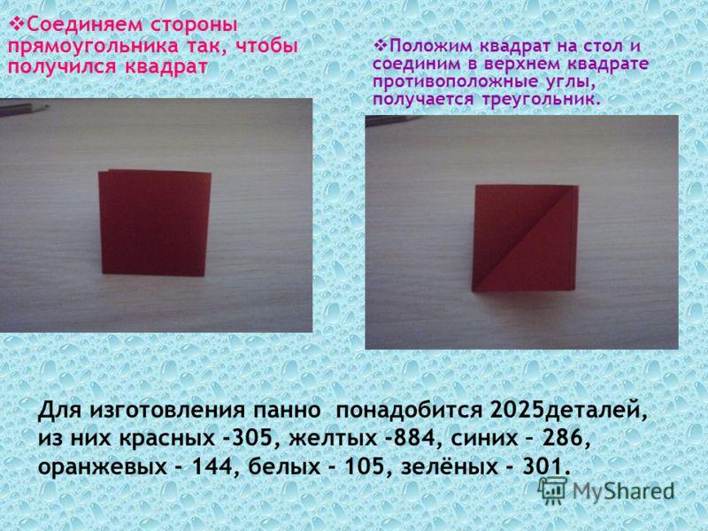 Первый этап работы. Вырежем квадрат со стороной 15 мм. Соединим противоположные стороны квадрата.