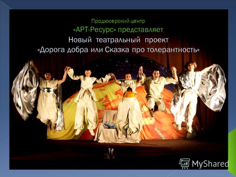 Продюсерский центр «АРТ-Ресурс» представляет