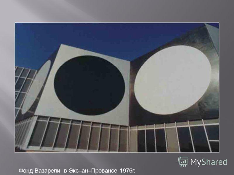 Фонд Вазарели в Экс–ан–Провансе 1976г.