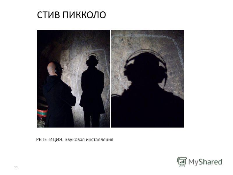 11 СТИВ ПИККОЛО РЕПЕТИЦИЯ. Звуковая инсталляция