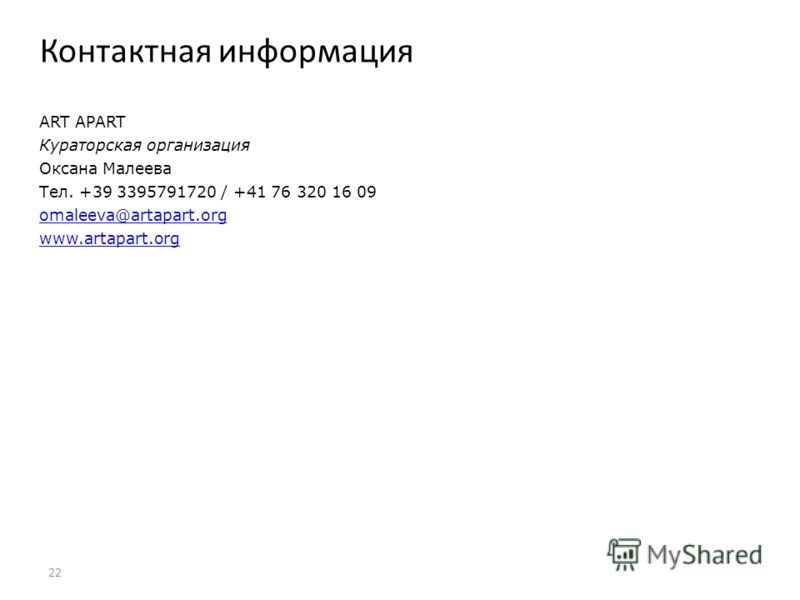 22 Контактная информация ART APART Кураторская организация Оксана Малеева Тел. +39 3395791720 / +41 76 320 16 09 omaleeva@artapart.org www.artapart.org