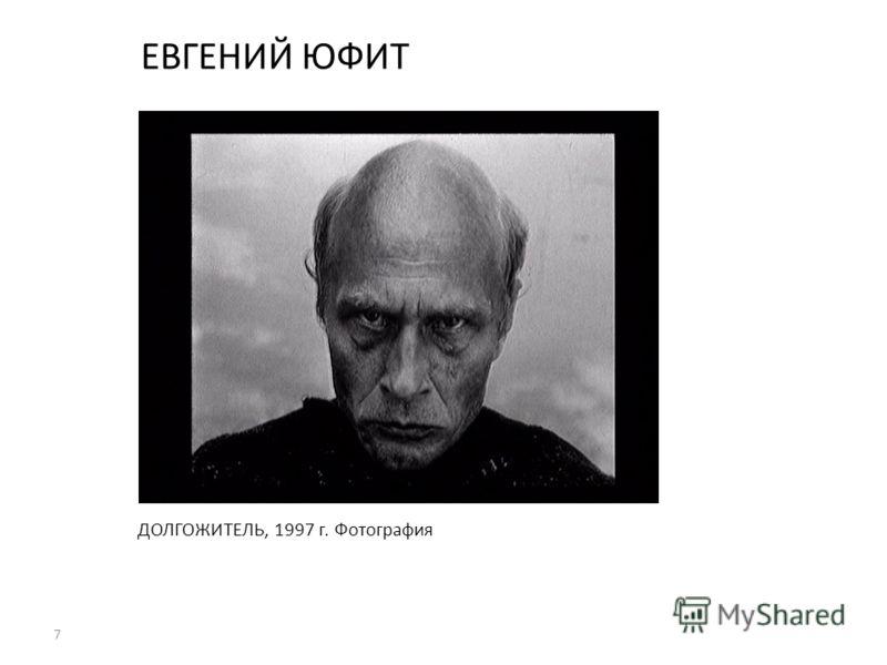 7 ЕВГЕНИЙ ЮФИТ ДОЛГОЖИТЕЛЬ, 1997 г. Фотография
