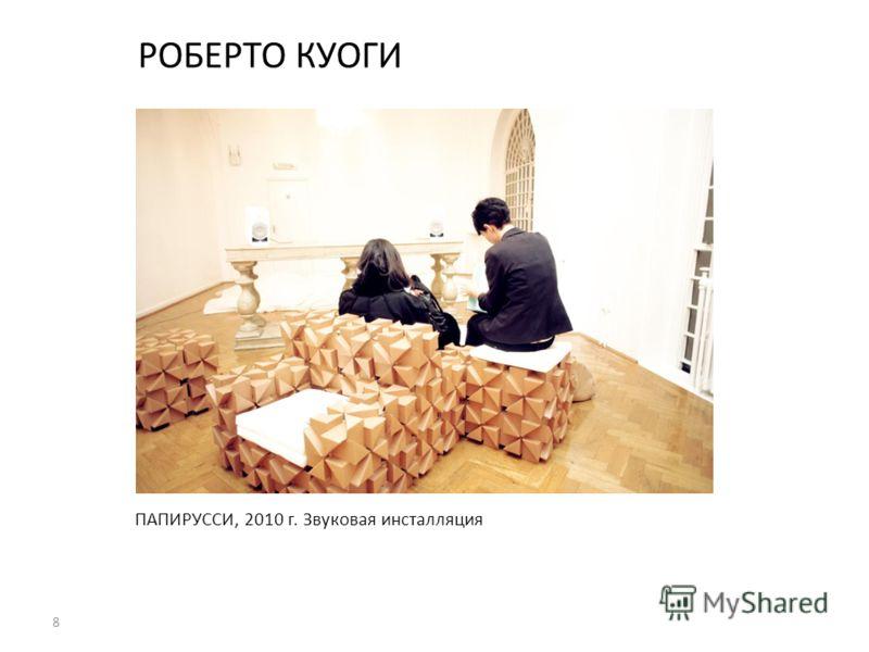 8 РОБЕРТО КУОГИ ПАПИРУССИ, 2010 г. Звуковая инсталляция