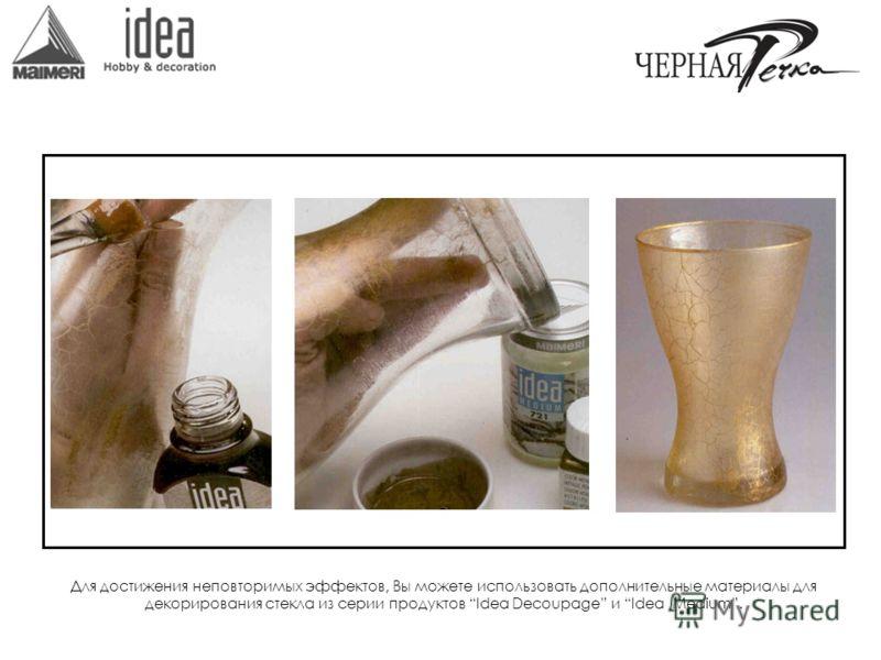 Для достижения неповторимых эффектов, Вы можете использовать дополнительные материалы для декорирования стекла из серии продуктов Idea Decoupage и Idea Medium.