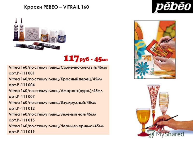 Краски PEBEO – VITRAIL 160 Vitrea 160/по стеклу глянц/Солнечно-желтый/45мл арт.P-111 001 Vitrea 160/по стеклу глянц/Красный перец/45мл арт.P-111 004 Vitrea 160/по стеклу глянц/Амарант(пурп.)/45мл арт.P-111 007 Vitrea 160/по стеклу глянц/Изумрудный/45