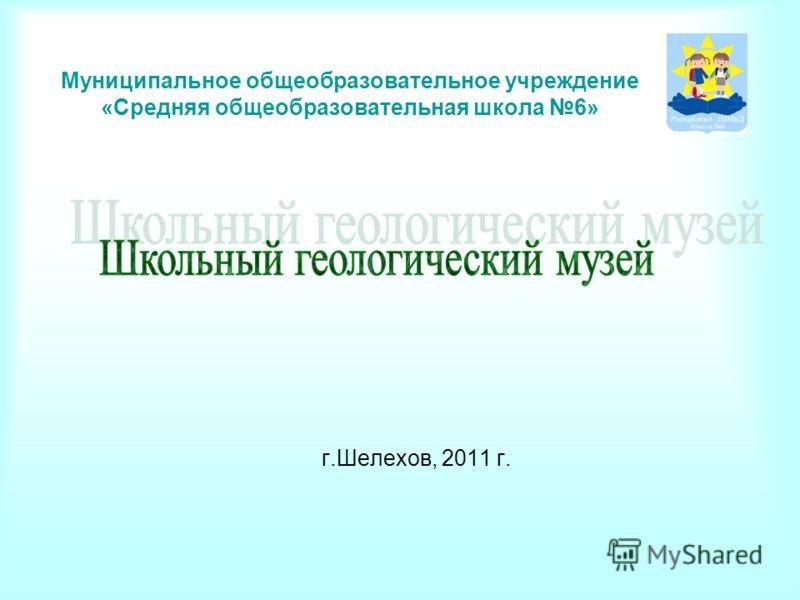 Муниципальное общеобразовательное учреждение «Средняя общеобразовательная школа 6» г.Шелехов, 2011 г.