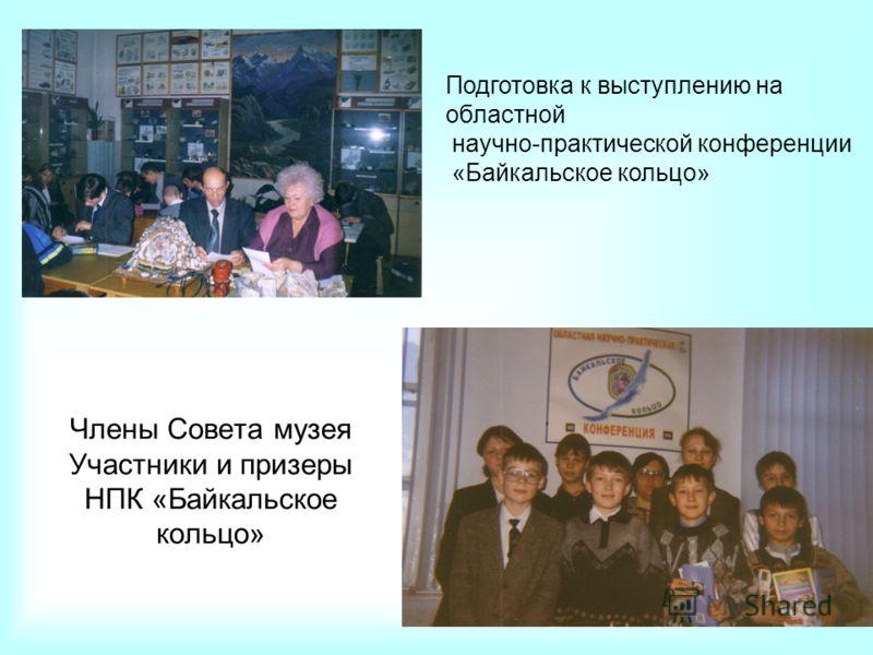 Члены Совета музея Участники и призеры НПК «Байкальское кольцо» Подготовка к выступлению на областной научно-практической конференции «Байкальское кольцо»