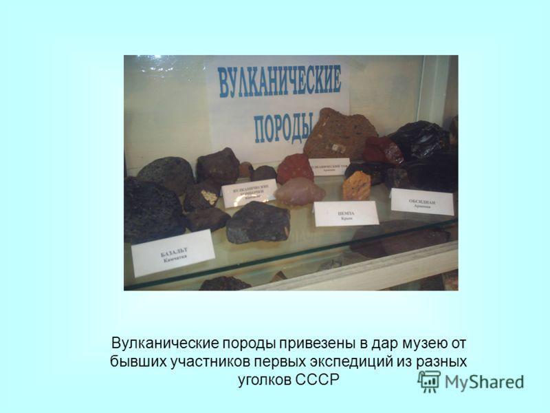 Вулканические породы привезены в дар музею от бывших участников первых экспедиций из разных уголков СССР