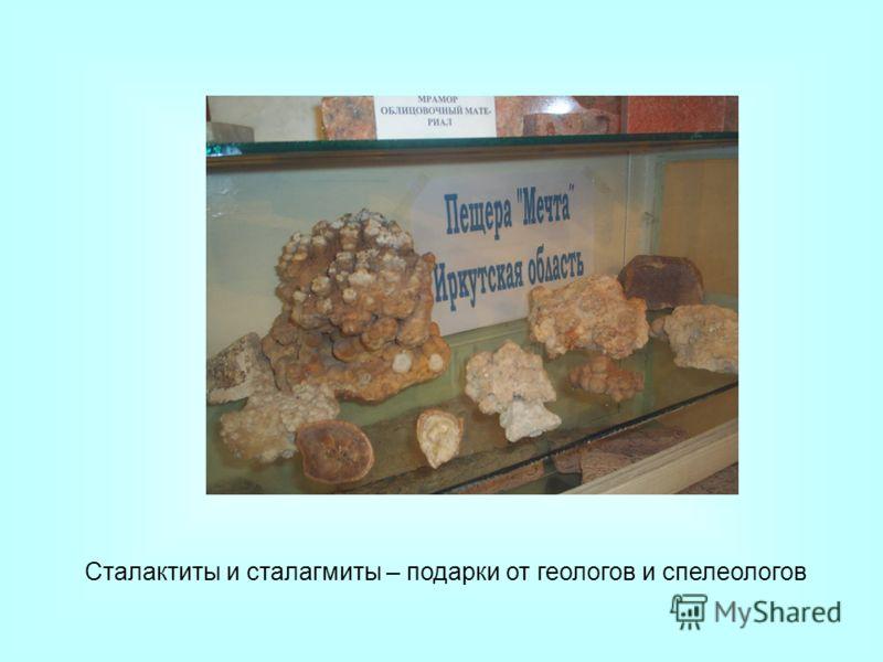 Сталактиты и сталагмиты – подарки от геологов и спелеологов