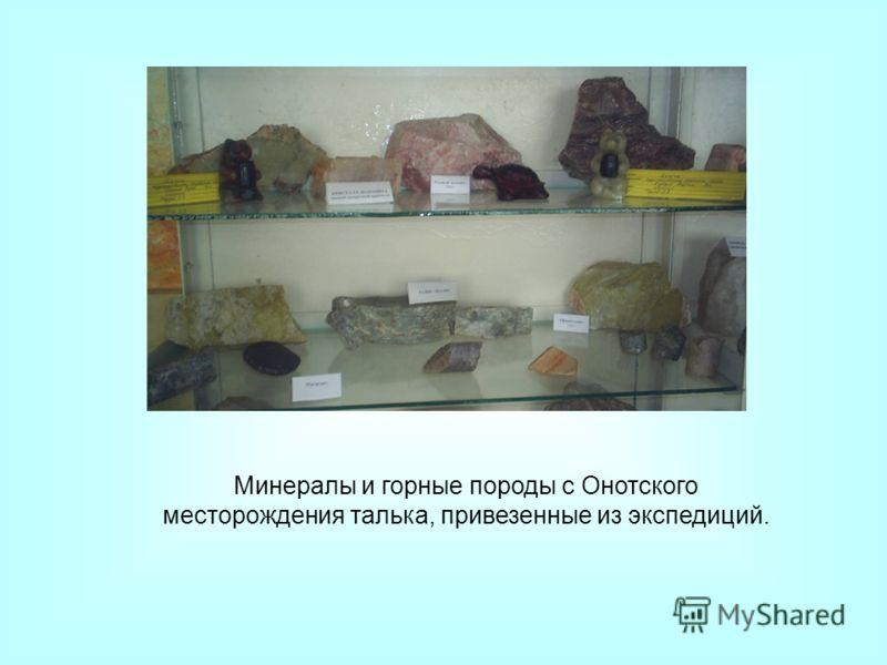 Минералы и горные породы с Онотского месторождения талька, привезенные из экспедиций.