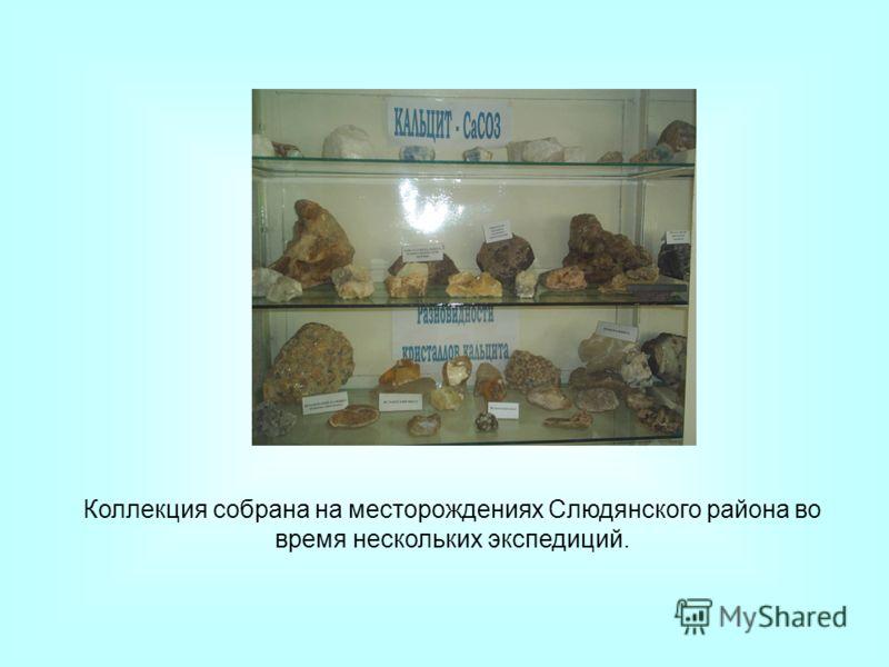 Коллекция собрана на месторождениях Слюдянского района во время нескольких экспедиций.