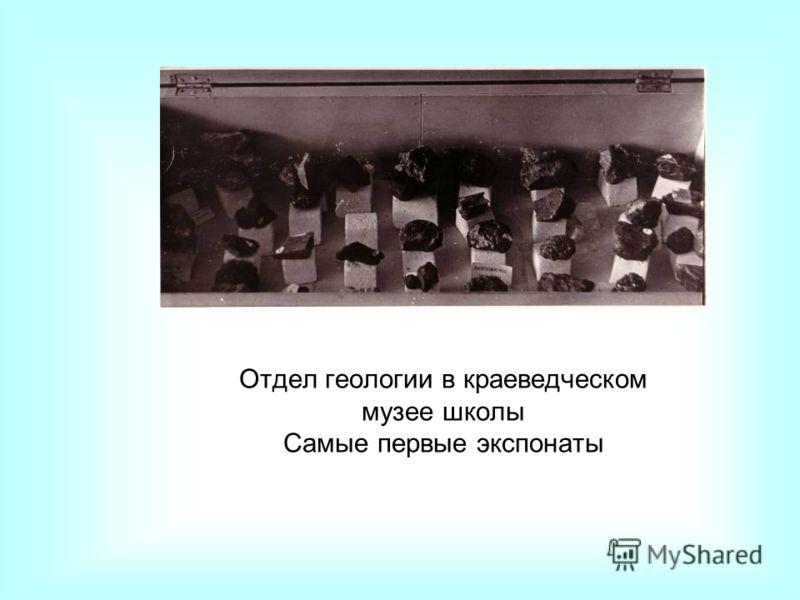 Отдел геологии в краеведческом музее школы Самые первые экспонаты