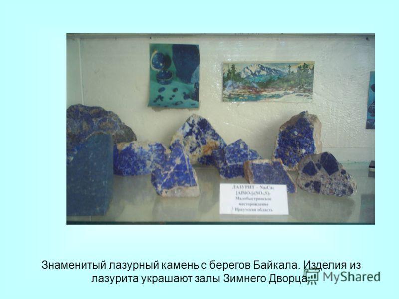 Знаменитый лазурный камень с берегов Байкала. Изделия из лазурита украшают залы Зимнего Дворца.
