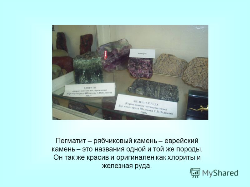 Пегматит – рябчиковый камень – еврейский камень – это названия одной и той же породы. Он так же красив и оригинален как хлориты и железная руда.