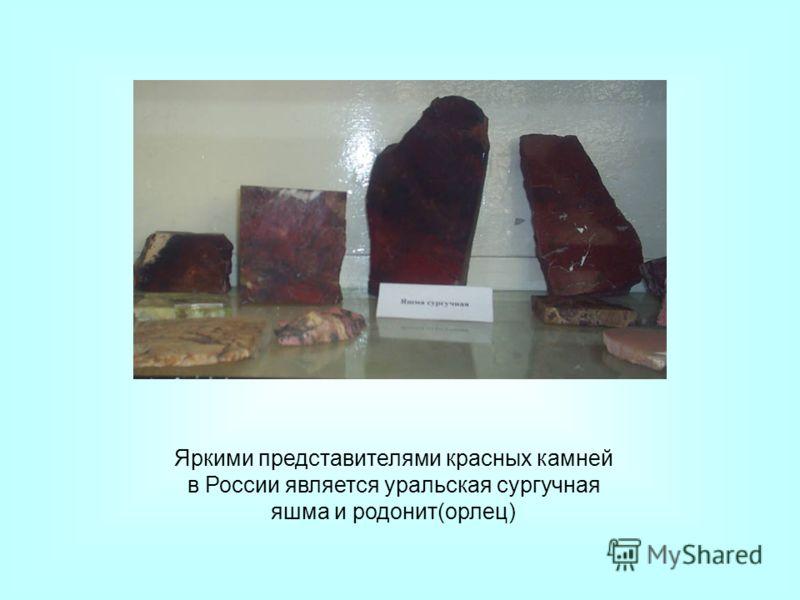 Яркими представителями красных камней в России является уральская сургучная яшма и родонит(орлец)