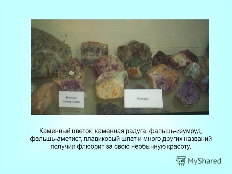 Каменный цветок, каменная радуга, фальшь-изумруд, фальшь-аметист, плавиковый шпат и много других названий получил флюорит за свою необычную красоту.