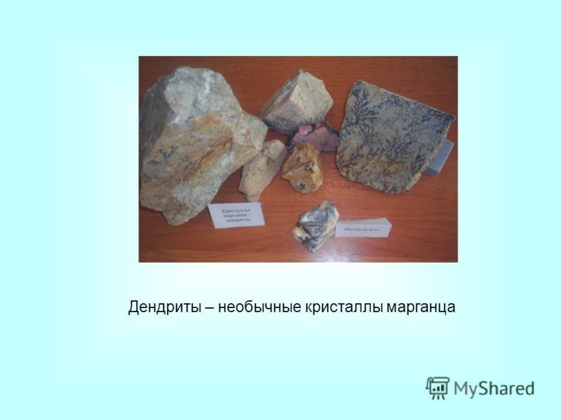 Дендриты – необычные кристаллы марганца