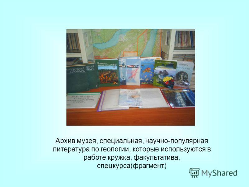 Архив музея, специальная, научно-популярная литература по геологии, которые используются в работе кружка, факультатива, спецкурса(фрагмент)