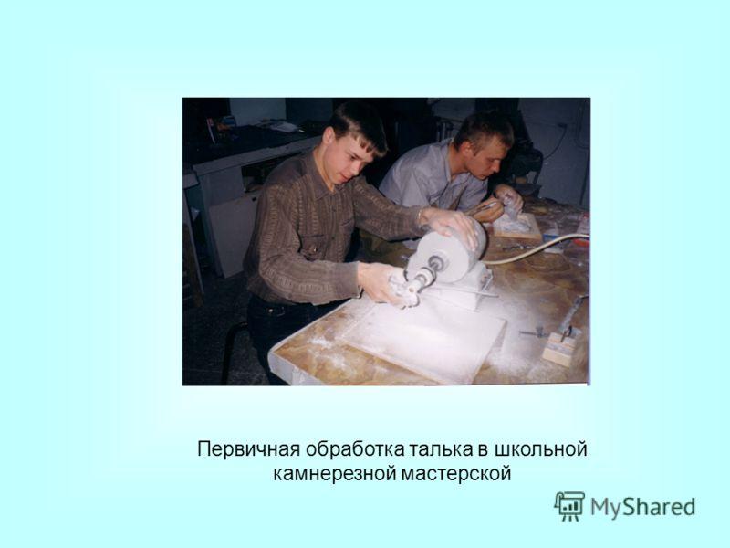 Первичная обработка талька в школьной камнерезной мастерской