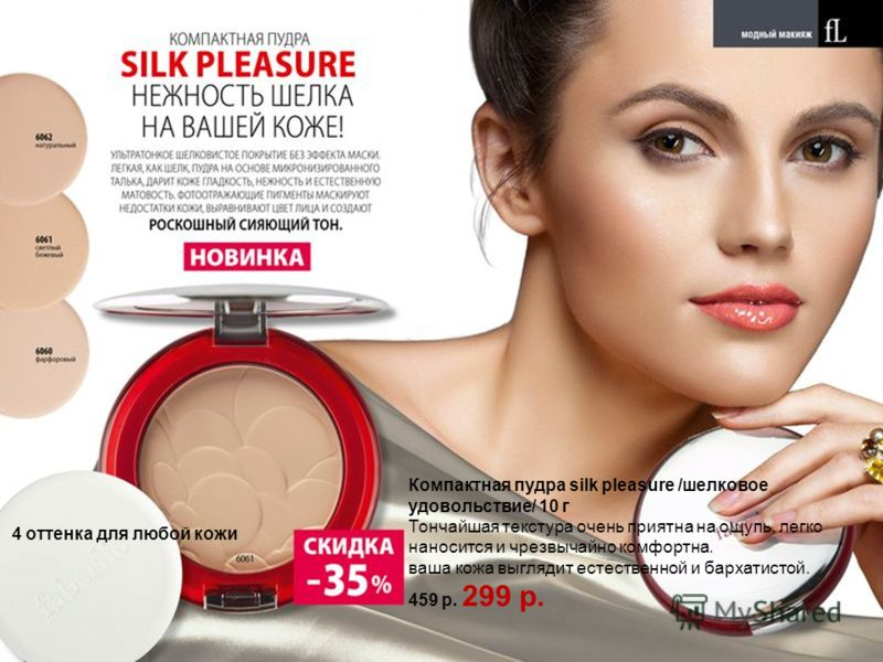 Компактная пудра silk pleasure /шелковое удовольствие/ 10 г Тончайшая текстура очень приятна на ощупь, легко наносится и чрезвычайно комфортна. ваша кожа выглядит естественной и бархатистой. 459 р. 299 р. 4 оттенка для любой кожи
