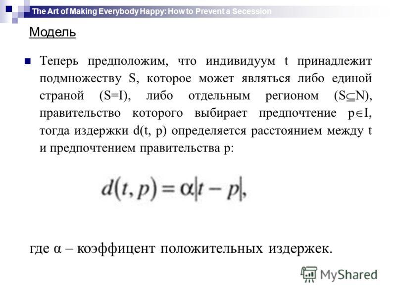 Теперь предположим, что индивидуум t принадлежит подмножеству S, которое может являться либо единой страной (S=I), либо отдельным регионом (S N), правительство которого выбирает предпочтение p I, тогда издержки d(t, p) определяется расстоянием между